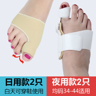 大拇指外翻矫正器大脚骨矫正成人日夜用可穿鞋男女大脚趾头分离器