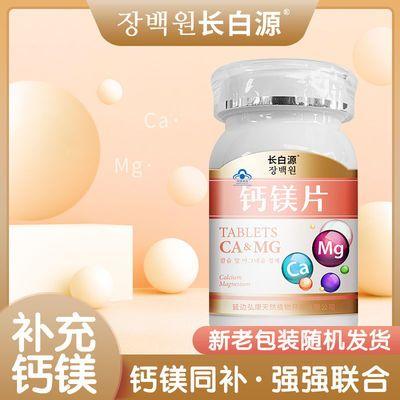 (优惠)长白源钙镁片60片补钙青少年成人中老年钙片补镁
