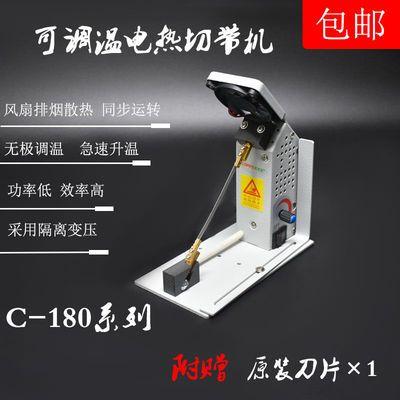 37487/手动切带机 可调温热切机 尼龙绳织带锻丝切带机电热切割机