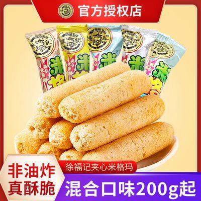 徐福记米格玛2斤糙米夹心米果卷咸香芝士奶油零食休闲食品1000g