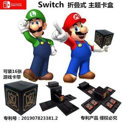 Switch游戏卡盒ns Lite卡盒保护壳收纳盒塞尔达交换机游戏卡带盒