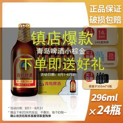 青岛啤酒棕金小瓶整箱11度啤酒296ml*24瓶青岛小棕金京东快递包邮