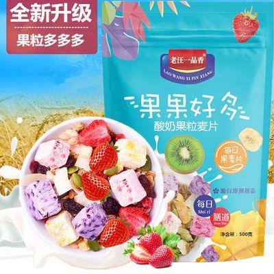 高品质酸奶果粒麦片水果坚果麦片即食代餐营养早餐网红零食500克