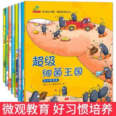 全套8册儿童绘本故事书宝宝培养好习惯亲子早教启蒙阅读幼儿园书