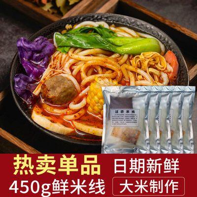 真空袋装正宗东北大妈云南砂锅过桥米线450g米粉方便速食土豆粉