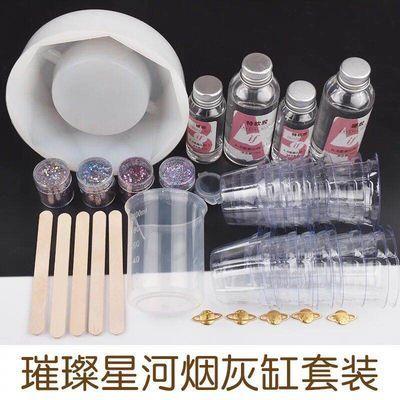 怡芙diy水晶滴胶烟灰缸硅胶模具烟灰缸镜面高透烟灰缸模具