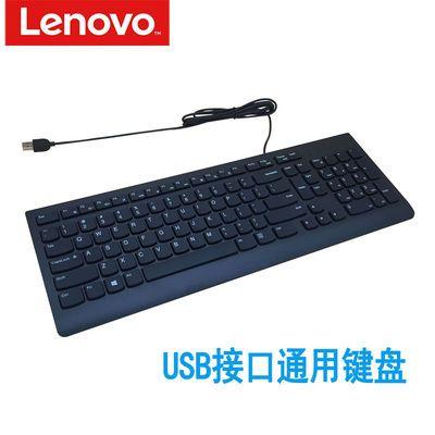 原装Lenovo联想静音有线键盘超薄usb台式电脑笔记本通用办公键盘
