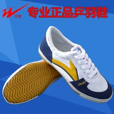 正品双星乒乓球运动鞋男女乒乓球训练鞋乒羽专业训练鞋牛筋底防滑