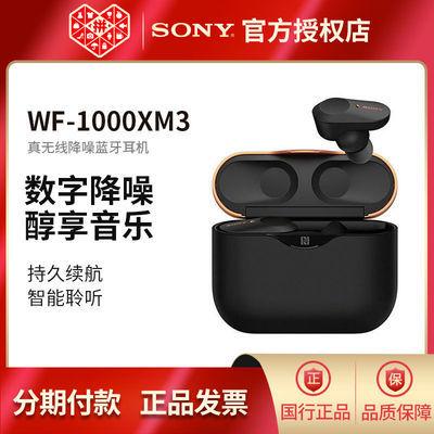 【国行正品全新原封】Sony/索尼 WF-1000XM3 无线蓝牙降噪耳机