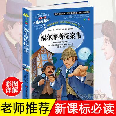 福尔摩斯探案集书正版小学生课外阅读书青少年版图书侦探推理小说