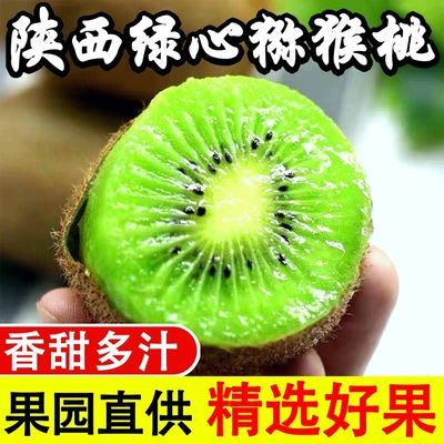 陕西绿心猕猴桃 现摘现发奇异果孕妇新鲜水果 猕猴桃时令水果整箱