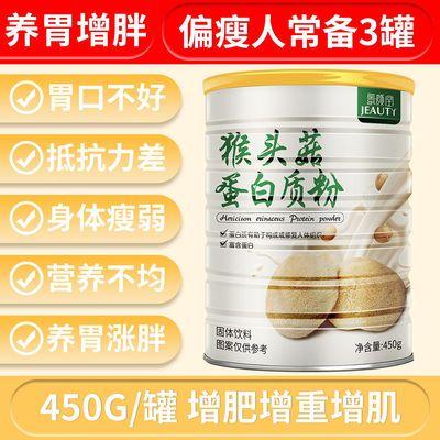 【3罐装】猴头菇蛋白质粉增肥养胃粉健身增肌肉粉营养粉免疫力