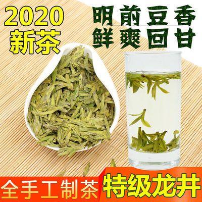 2020新茶西湖绿茶龙井茶特级明前茶叶散装浓香型250g罐装