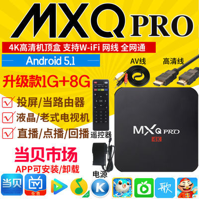 4K网络电视机顶盒无线wifi电视盒全网通直播盒安卓智能家用播放器