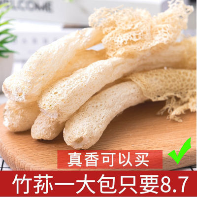无硫竹荪干货特级古田特产竹荪煲汤竹荪干货吃起清香爽口竹笙干货