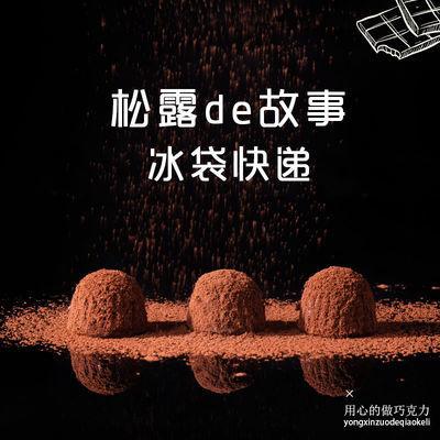 【买一发二更实惠】松露巧克力大礼包情人节喜糖休闲网红零食批发