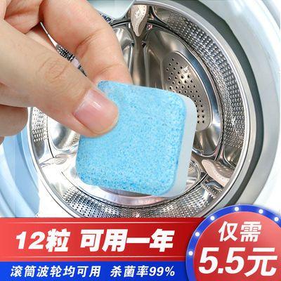 全自动洗衣机槽泡腾片清洁剂杀菌滚筒式消毒除垢剂家用去污神器,免费领取2元拼多多优惠券