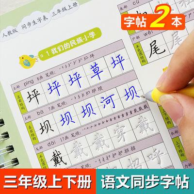 三3年级上册下册全套字帖小学生同步练字帖语文魔幻凹槽练字板本