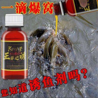 通杀小药钓鱼小药野钓通用诱鱼剂鱼开胃小药鲫鱼小药鲤鱼草鱼小药