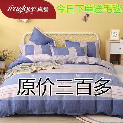 真爱100%加厚斜纹纯磨毛四件套亲肤床单被套学生三件套床上用品