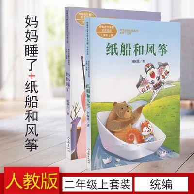 妈妈睡了 纸船和风筝二年级课外书必读上册语文教材课文作家作品