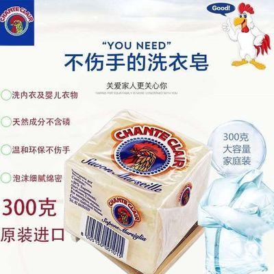 意大利大公鸡头洗衣皂家庭内衣皂宝宝衣物专用皂鸡头皂大公鸡肥皂
