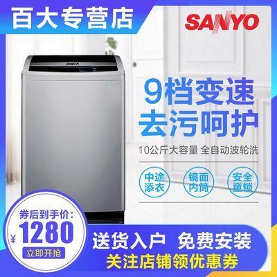 三洋10公斤大容量洗衣机波轮全自动家用DB100358ES
