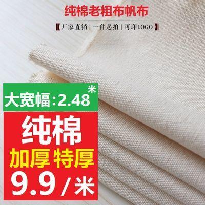 纯棉粗布帆布布料加厚全棉面料粗麻沙发布凉席布全棉白色棉布白胚