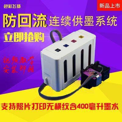 惠普HP803墨盒 DeskJet HP1111 1112 HP2131 HP2132 连供墨盒连喷