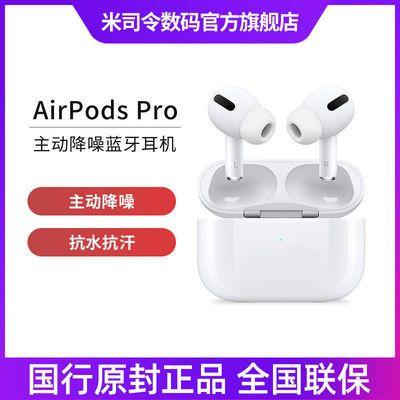 【国行全国联保】Apple AirPods Pro苹果3代无线蓝牙耳机官方正品