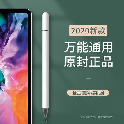 触屏笔电容笔Apple pencil华为苹果ipad平板手机触控笔绘画通用