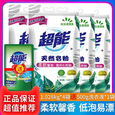 超能天然皂粉洗衣粉家用大袋 洗衣服粉香味持久留香家庭装批发价