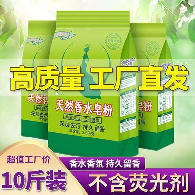 【工厂直销】香水洗衣粉牛油果天然香水皂粉深层去污家庭批发大袋