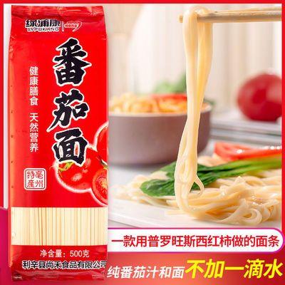 【厂家大促】番茄面条挂面西红柿面蔬菜面条纯手工挂面低脂1500克