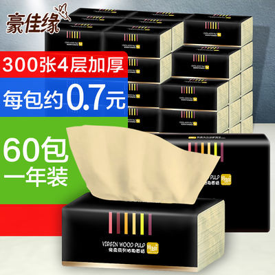 【60包一年装18包】竹浆本色抽纸整箱批发卫生纸家用餐巾纸面巾纸