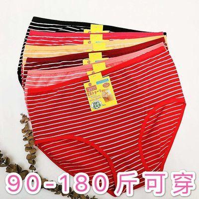 【3-5】条装 女士内裤女中高腰条纹提臀收腹宽松加肥加大三角裤头