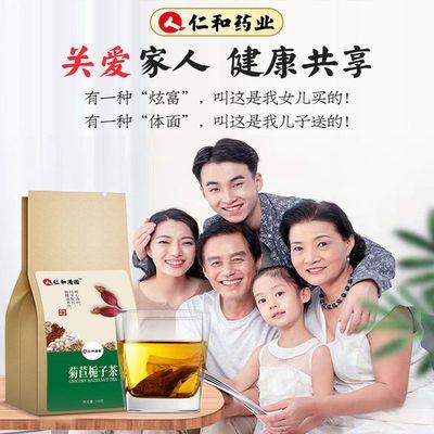 仁和菊苣栀子茶祛通风绛尿酸葛根茯苓葛蒲公英双桨代用花草养生茶