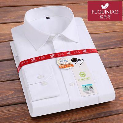 7052/富贵鸟正品白衬衫男士长袖商务修身职业正装宽松纯色潮流免烫衬衣