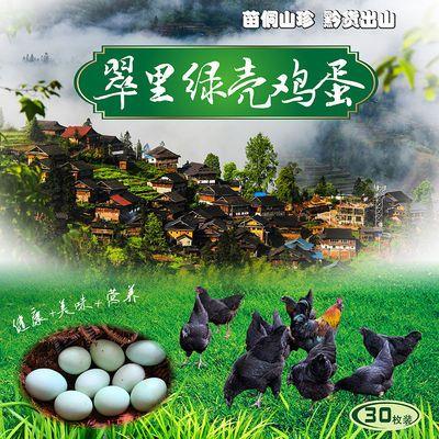 土鸡蛋散养农村农家新鲜正宗原生态礼盒装30枚50枚100枚翠里绿壳