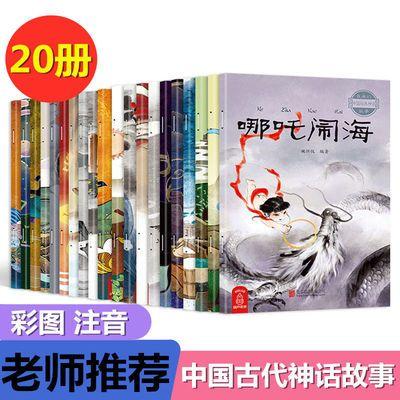 全套20册中国古代神话故事国画注音版小学生一二年级课外阅读故事