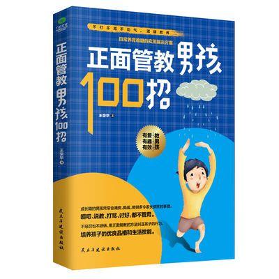 正版 正面管教男孩100招 家教读物 培养男孩女孩家庭教育 如何说