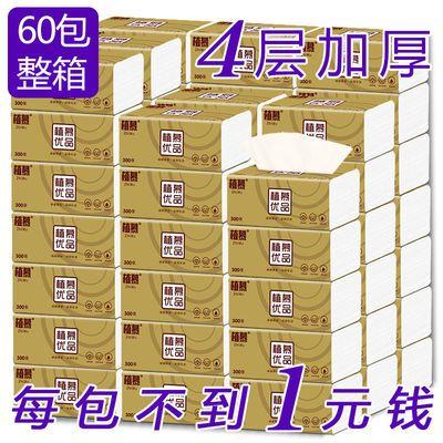 60包18包整箱装原木纸巾抽纸面巾纸卫生纸批发餐巾纸4层加厚300张