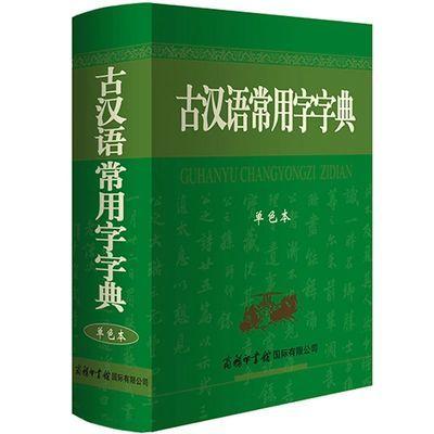 2019新版古汉语常用字字典商务印书馆古汉语字典第5版第6版新增升