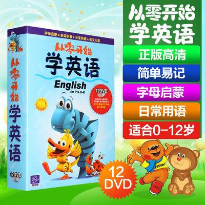 正版从零开始学英语幼儿启蒙早教DVD碟片儿童英语早教动画片光盘