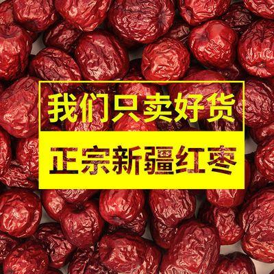 新疆大红枣新货若羌灰枣精选零食煲汤特产优质免洗非金丝小枣脆枣
