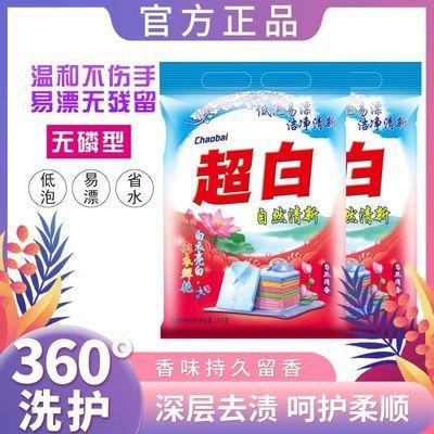 【买一送一10斤装】洗衣粉皂粉超白立袋低泡家用批发促销超值10斤