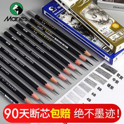 马利铅笔素描马力4b14b炭笔初学者2比8b6b软碳画画碳笔套装玛丽10