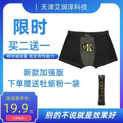 正品英国磁能保健卫裤男生男士内裤棉质平角四角短裤头青少年