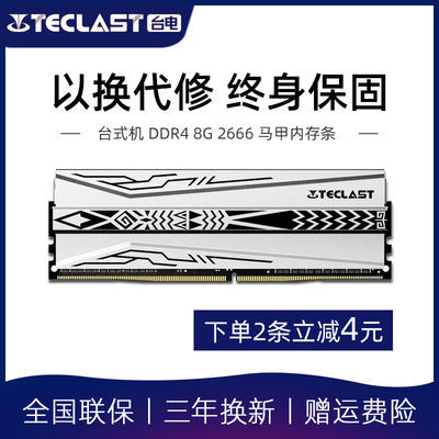 台电DDR4 8G 2666台式机内存条金属马甲条超3000 3200 16G