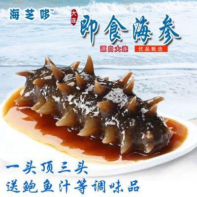 大连野生海参即食开袋辽刺参单个独立包装非海参干货海鲜